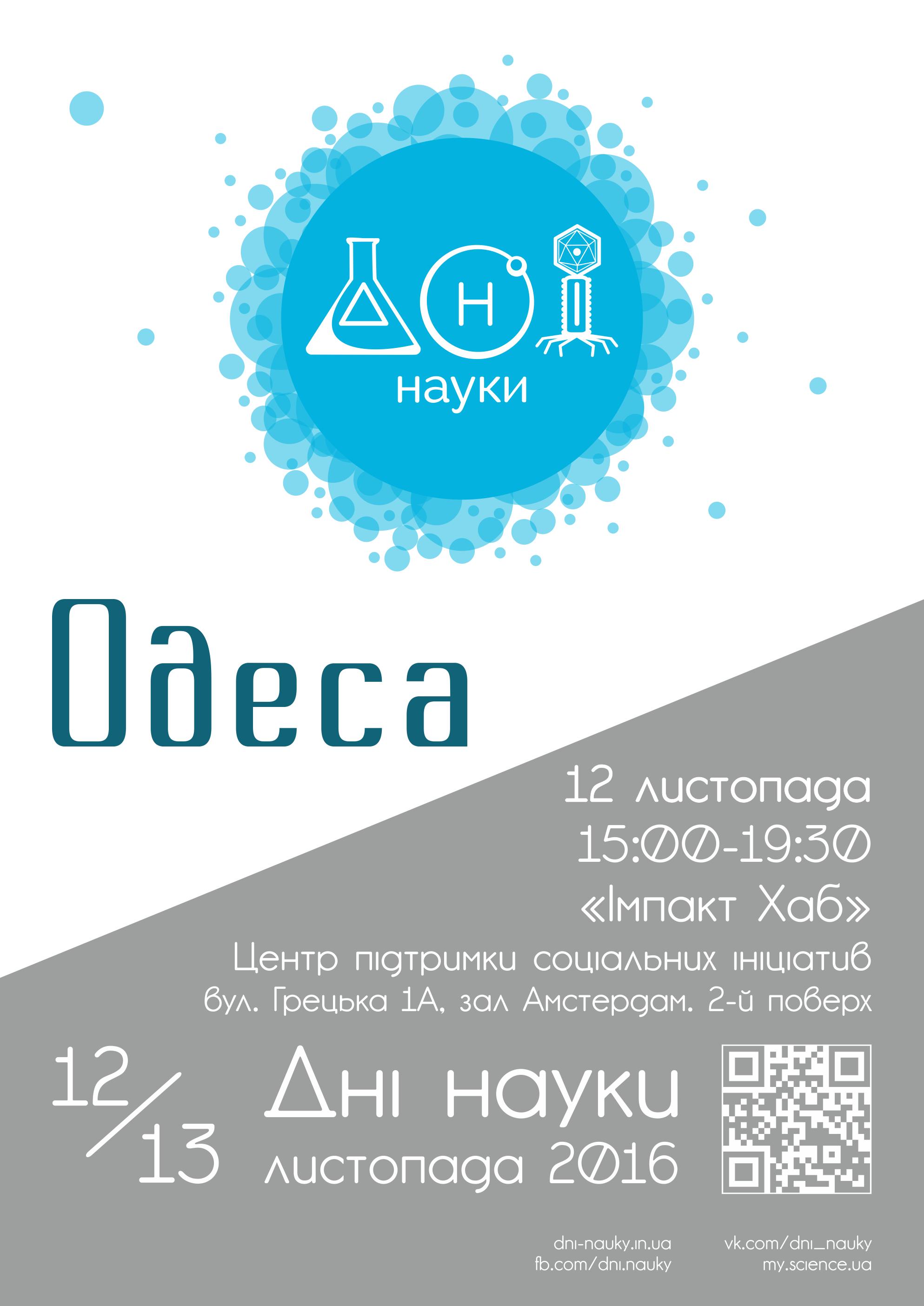 sci-days-2016-a0-banner-lviv